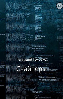 Геннадий Головко - Снайперы