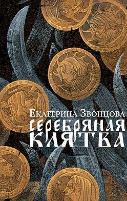 Екатерина Звонцова - Серебряная клятва