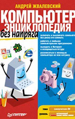 Андрей Жвалевский - Компьютер без напряга. Энциклопедия