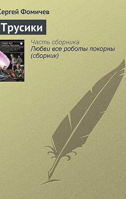 Сергей Фомичёв - Трусики