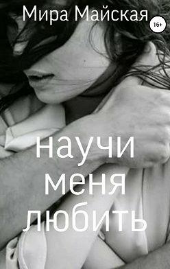 Мира Майская - Научи меня любить