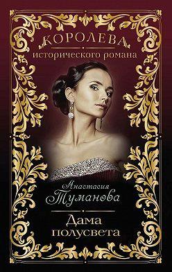 Анастасия Туманова - Дама полусвета