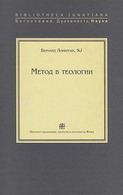 Бернард Лонерган - Метод в теологии