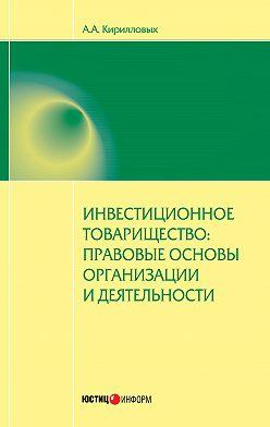 Андрей Кирилловых - Инвестиционное товарищество: правовые основы организации и деятельности