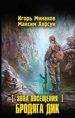 Игорь Минаков - Зона Посещения. Бродяга Дик