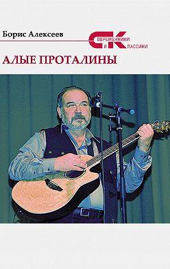 Борис Алексеев - Алые проталины