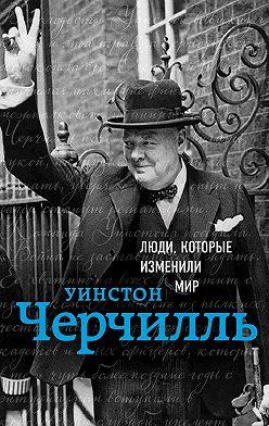 Ирина Ломакина - Уинстон Черчилль