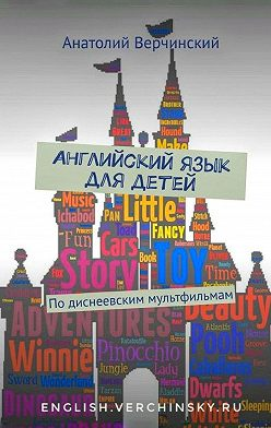 Анатолий Верчинский - Английский язык для детей. По диснеевским мультфильмам