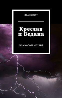blackpost - Креслав и Ведана
