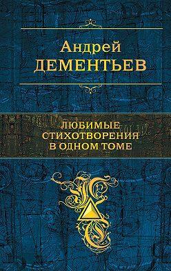Андрей Дементьев - Любимые стихотворения в одном томе