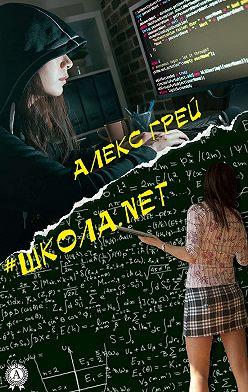 Алекс Грей - #Школа.net