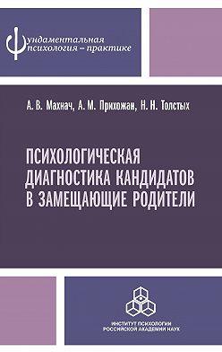 Анна Прихожан - Психологическая диагностика кандидатов в замещающие родители