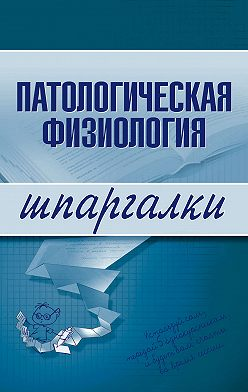 Татьяна Селезнева - Патологическая физиология