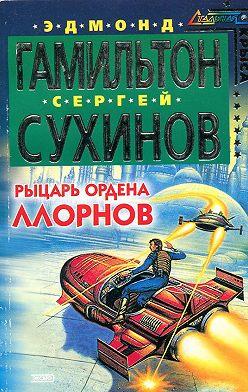 Сергей Сухинов - Рыцарь ордена Ллорнов