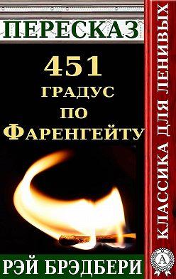 Татьяна Черняк - Пересказ романа Рэя Брэдбери «451 градус по Фаренгейту»