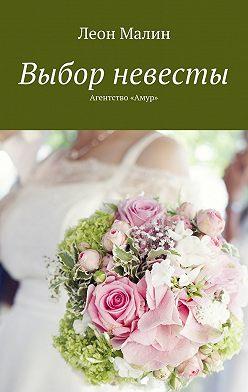 Леон Малин - Выбор невесты. Агентство«Амур»