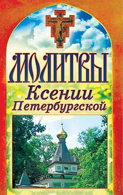 Неустановленный автор - Молитвы Ксении Петербургской