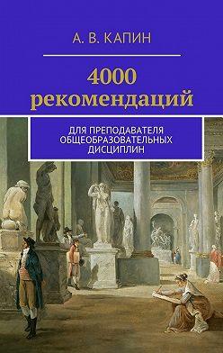 Артем Капин - 4000 рекомендаций. Для преподавателя общеобразовательных дисциплин