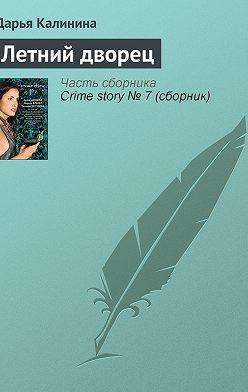 Дарья Калинина - Летний дворец