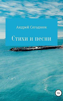 Андрей Сегоднюк - Вдохновение