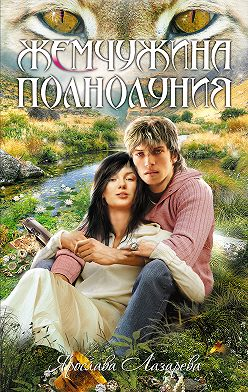 Ярослава Лазарева - Жемчужина полнолуния