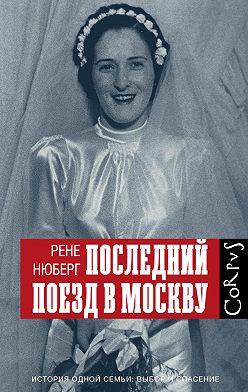 Рене Нюберг - Последний поезд в Москву