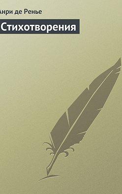 Анри де Ренье - Стихотворения