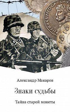 Александр Макаров - Знаки судьбы
