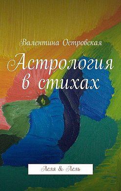 Валентина Островская - Астрология встихах