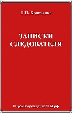 Павел Кравченко - Записки следователя