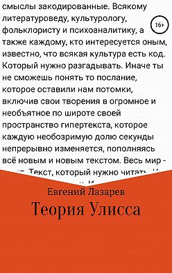Евгений Лазарев - Теория Улисса