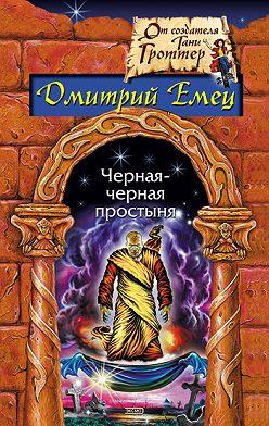 Дмитрий Емец - Черная-черная простыня