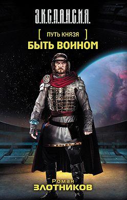 Роман Злотников - Быть воином