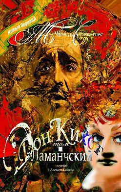 Мигель де Сервантес Сааведра - Дон Кихот Ламанчский. ТомI. Перевод Алексея Козлова