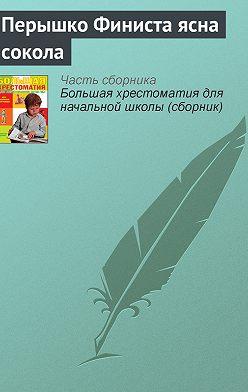 Неустановленный автор - Перышко Финиста ясна сокола