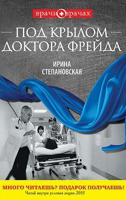 Ирина Степановская - Под крылом доктора Фрейда