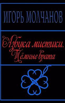 Игорь Молчанов - Азбука мистики. Тёмные врата
