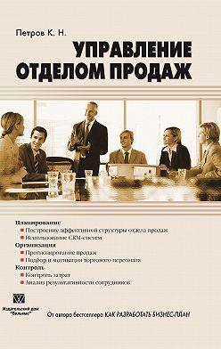 Константин Петров - Управление отделом продаж