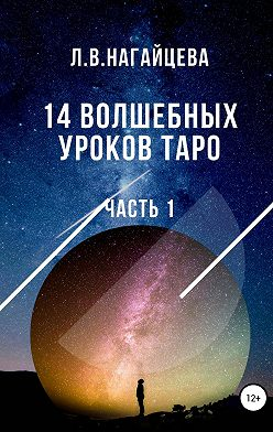Лариса Нагайцева - 14 волшебных уроков таро. Часть 1