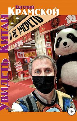 Евгений Крамской - Увидеть Китай и не умереть