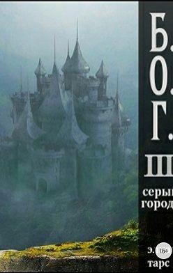 Элиан Тарс - Б.О.Г. 3. Серый город
