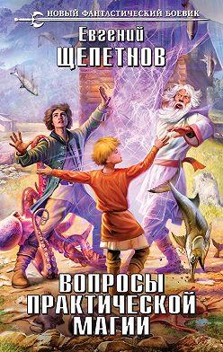 Евгений Щепетнов - Вопросы практической магии