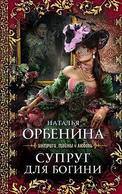 Наталия Орбенина - Супруг для богини