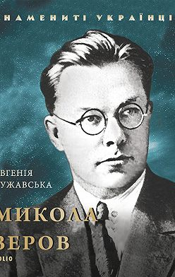 Євгенія Кужавська - Микола Зеров