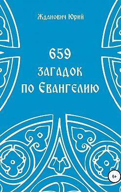 Юрий Жданович - 659 загадок по Евангелию