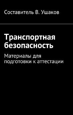 Владимир Ушаков - Транспортная безопасность. Материалы для подготовки каттестации