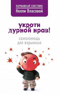 Нелли Власова - Укроти дурной нрав! Самопомощь для взрывных