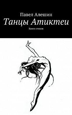 Павел Алешин - Танцы Атиктеи