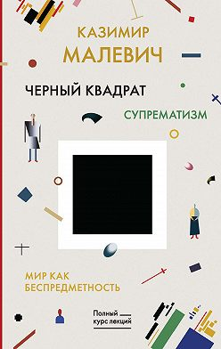 Казимир Малевич - Черный квадрат. Мир как беспредметность