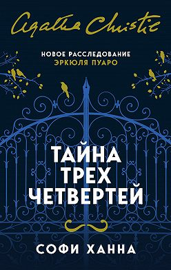 Софи Ханна - Тайна трех четвертей